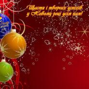 Вітання з Новорічними святами!